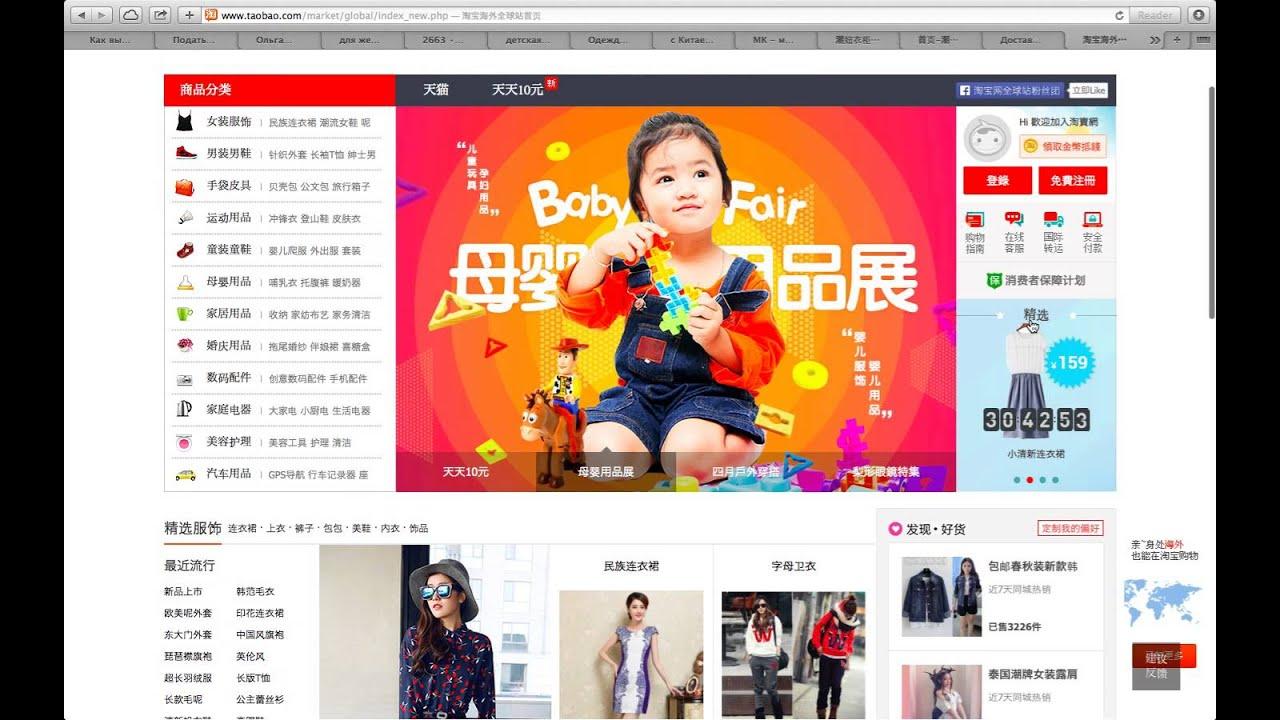 Как выгружать товары с таобао в свой интернет магазин - YouTube 18da110ebcce8