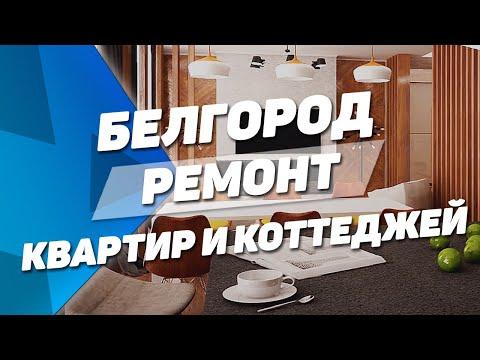 Акция по ремонту и отделки квартир и коттеджей в Белгороде. Строй Дизайн