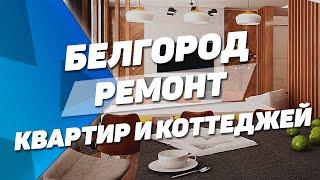 Ремонт и отделка квартир и коттеджей в Белгороде СтройДизайн от 2000р за кв.м.<
