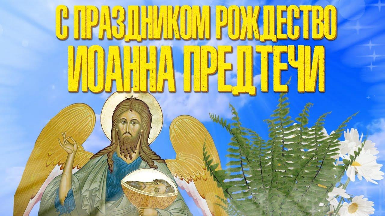глаза картинка с праздником иоанна крестителя многими