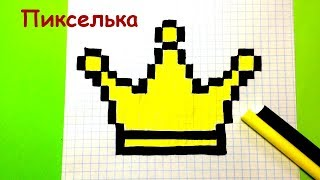 Как Рисовать Корону по Клеточкам - Рисунки по Клеточкам #pixel art