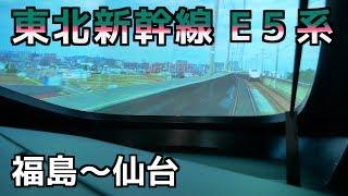 東北新幹線E5系 運転シミュレータ(福島~仙台) / Tohoku Shinkansen Driving Simulator