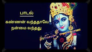 Kannan Tamil Song | Kannan Vanthathale Song | Devotional Song | By Ka.Pa.Gowtham