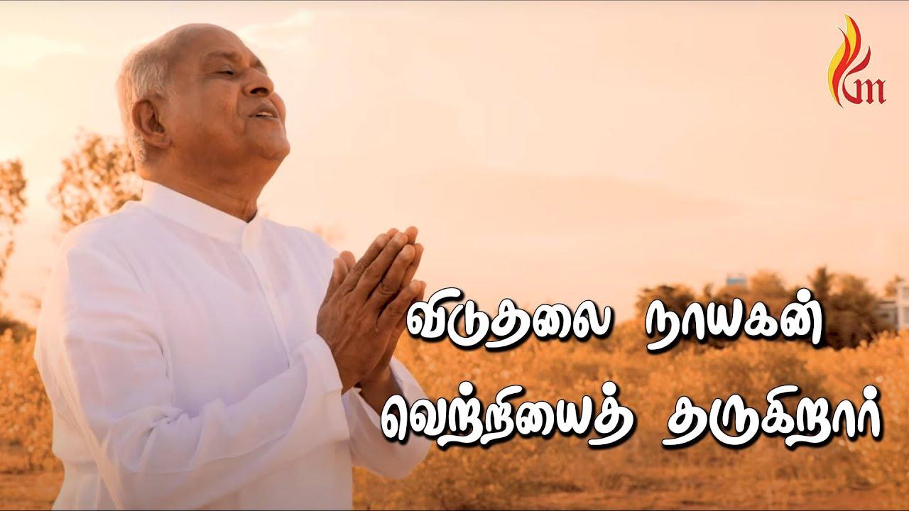 Viduthalai Naayagan | விடுதலை நாயகன்  | Father S J Berchmans