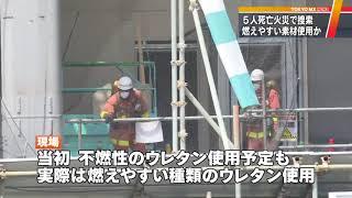 安藤ハザマを家宅捜索 東京・多摩市の5人死亡火災で