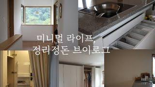 Sub) 자꾸만 머물고 싶은 주방 만들기, 집안 정리정돈 스타일링, 여름 살림과 홈 인테리어