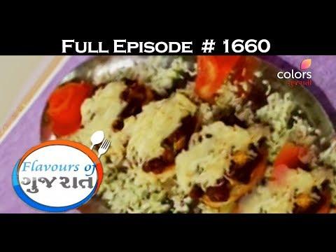 Flavours Of Gujarat - 20th July 2017 - ફ્લાવોઉર્સ ઓફ ગુજરાત - Full Episode