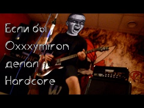 Слушать онлайн Oxxxymiron - Где нас нет  (Instrumental) Восточный Мордор оригинал