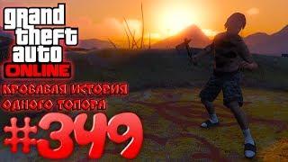 Кровавая история одного топора - Grand Theft Auto Online #349 [Red Dead Redemption 2]