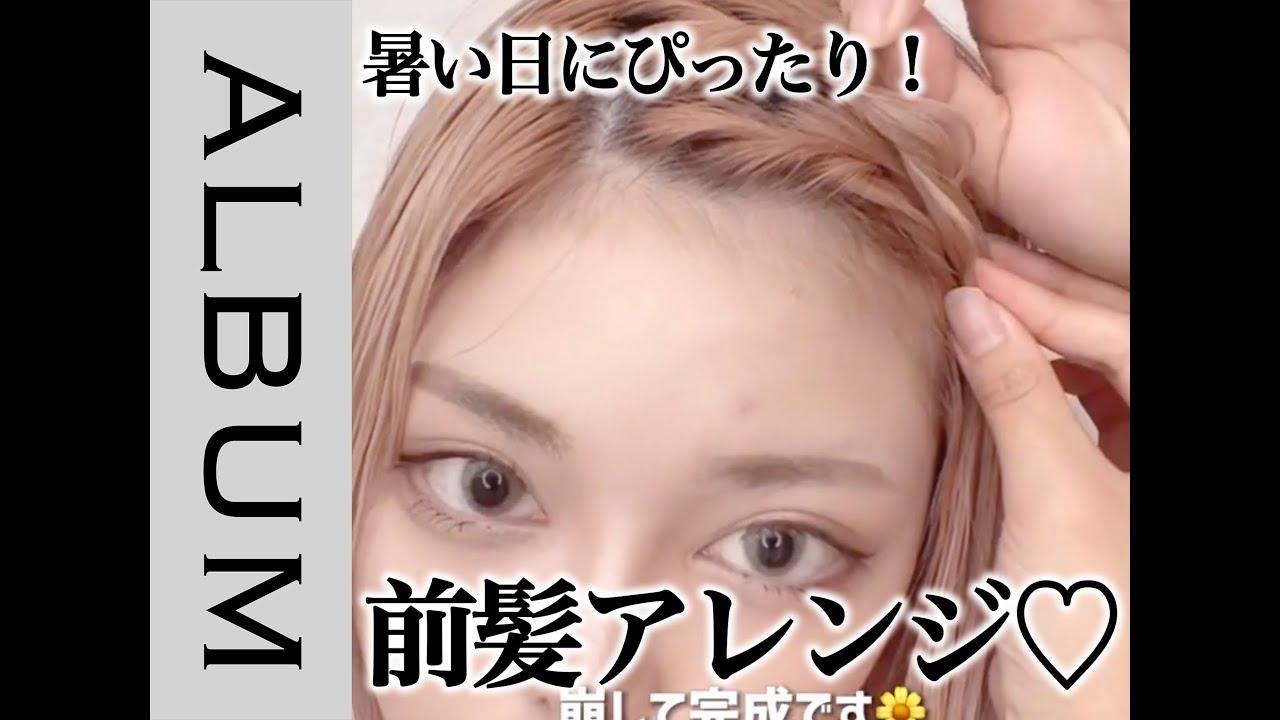 【夏は前髪アップ!】簡単におしゃれにキマる前髪ヘアアレンジ♪〖ALBUM〗