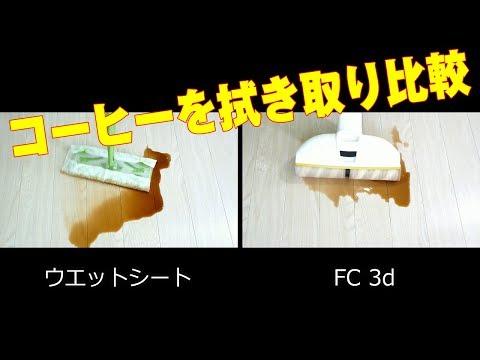 ケルヒャーのフロアクリーナー「FC 3d」