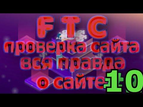 FTC ПРОВЕРКА   КОМПАНИЯ FTC   FTC ОТЗЫВЫ / ВСЯ ПРАВДА О САЙТЕ часть 10 / ПОЗВОНИЛ В ФТС