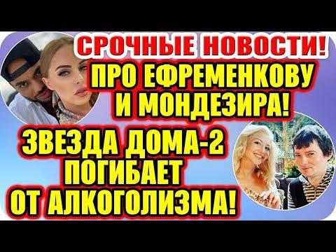 Дом 2 Свежие Новости ♡ 21 ноября 2019. Эфир (21.11.2019).