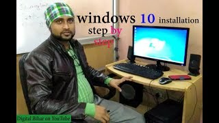 How to format and install Windows 10 step by step || सीखे windows 10 कैसे डाले pc या laptop में |