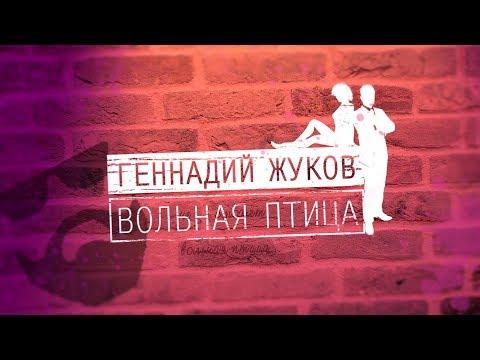 b1bfe971f Съёмки клипа (рабочие моменты) | Геннадий Жуков - Официальный сайт