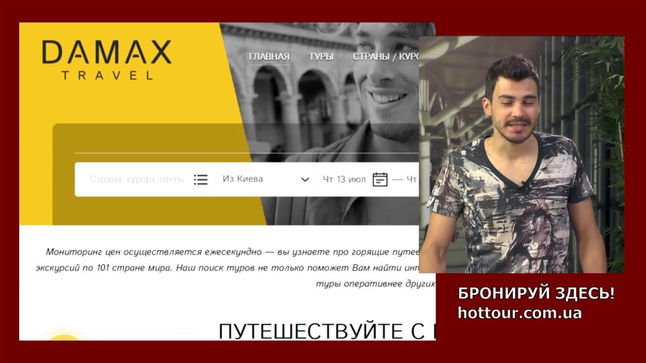 Damax Travel Odessa Call Happy Харьков, Туристическое | счастливое путешествие туристическое агентст