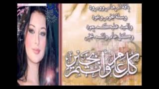 عفيفه اسكندر حبيبي عيدك مبارك 2015 7 17 Youtube