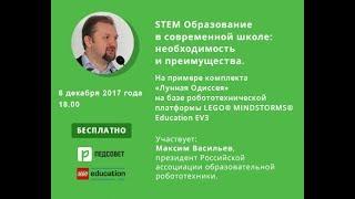 STEAM Образование в современной школе: необходимость и преимущества