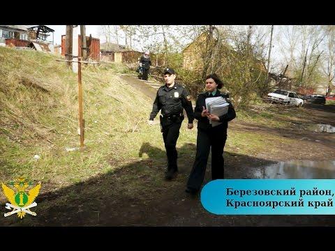 РЕЙД судебных приставов | УФССП России по Красноярскому краю