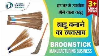 झाड़ू बनाने का व्यवसाय कैसे शुरू करें    How to Start Broomstick Manufacturing Business