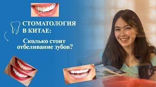 Стоматология в Китае сколько стоит отбеливание зубов?