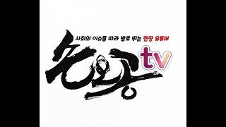 2021년8월13일 서초구 고등법원 조국전장관님 재판 …