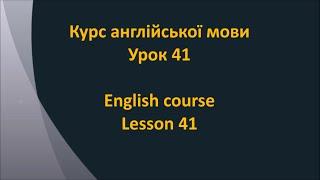 Англійська мова. Урок 41 - Орієнтування