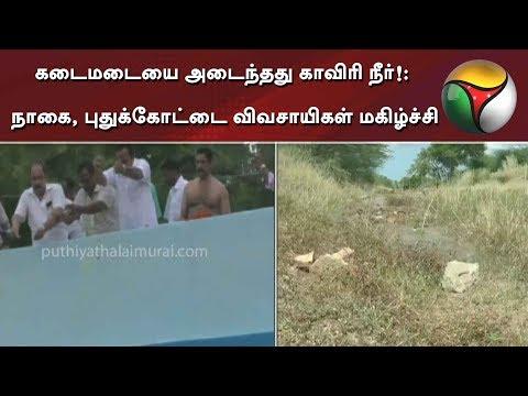கடைமடையை அடைந்தது காவிரி நீர்!: நாகை, புதுக்கோட்டை விவசாயிகள் மகிழ்ச்சி | #Cauvery #MetturDam #