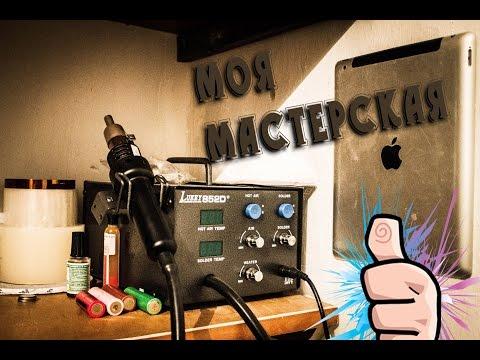 Моя мастерская #1: Открываем мастерскую по ремонту телефонов на дому