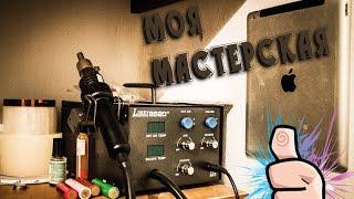 Открываем мастерскую по ремонту телефонов на дому(Это первое мое видео, так что не судите строго.)) Я решил начать ремонтировать телефоны, планшеты, и ноутбуки..., 2016-02-28T17:02:26.000Z)