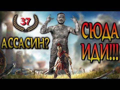 #13 часть ⚔Assassin's Creed Odyssey⚔ Ассасин крид одиссей Прохождение игры