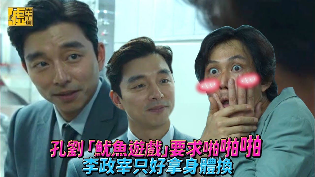 """Kong Liu's """"Squid Game"""" asked Lee Jung Jae to have sex in exchange for his body – Shut up!  Xing Wen"""