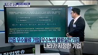 [자따공인 200424] 물류관리사 자격증 / 정문영 …