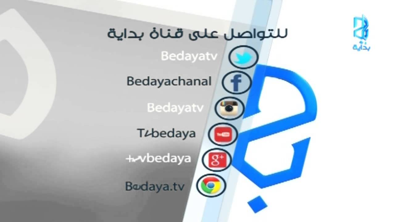 تردد قناة بداية الفضائية 2019على جميع الاقمار BedayaTv إطلالة مميزة 1 30/12/2018 - 3:31 م