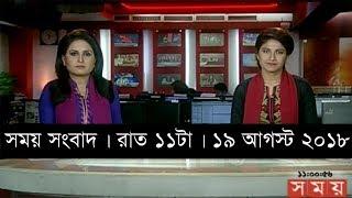 সময় সংবাদ | রাত ১১টা | ১৯ আগস্ট ২০১৮ | Somoy tv bulletin 8pm  | Latest Bangladesh News HD