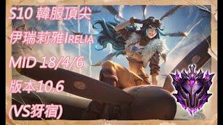 S10【韓服頂尖系列】大師 伊瑞莉雅Irelia MID 18/4/6 版本10.6(VS犽宿)