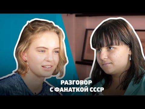 Разговор с фанаткой СССР