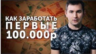 Как заработать первые 100 000 рублей - Бизнес молодость (Банка с огурцами)