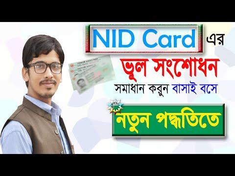 nid card ভুল সংশোধন করার নিয়ম | NID Registration |  জাতীয় পরিচয়পত্র | Faysal Jewel