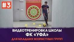 Видеотренировка школы ФК «Уфа» для младших возрастных групп #3