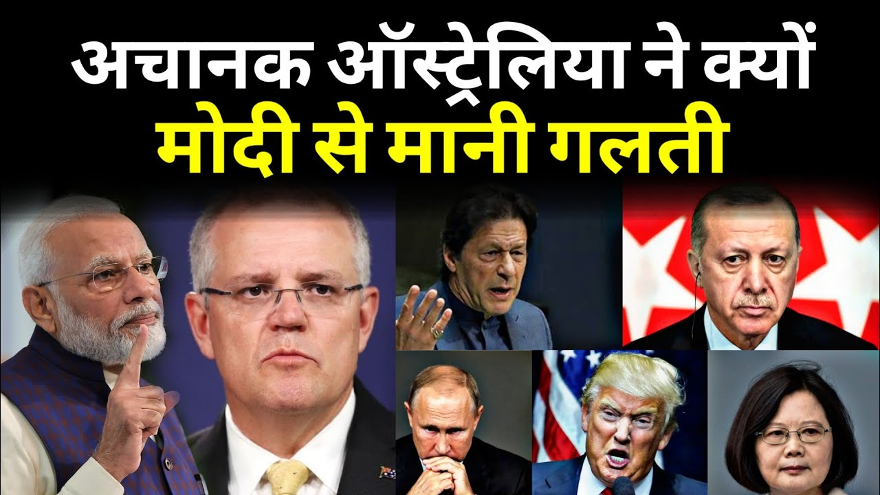 AUSTRALIA ने मोदी सरकार से क्यों अपनी गलती मानी, PM Modi Support India China LAC   Exclusive Report