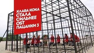 Клава Кока - Стала сильнее (OST Пацанки-3)