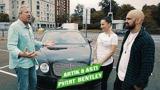 Artik & Asti рассказали про свой чёрный Bentley Continental