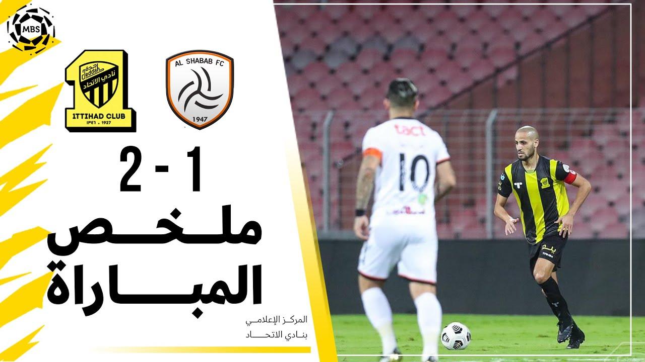 ملخص مباراة الاتحاد 2 × 1 الشباب دوري كأس الأمير محمد بن سلمان الجولة 23  تعليق عيسى الحربين