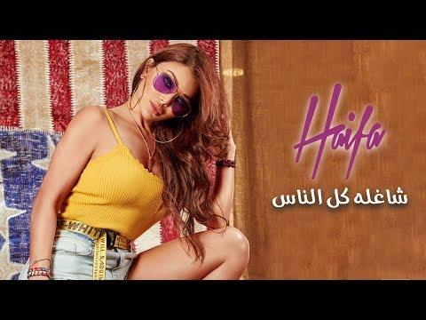 Haifa Wehbe - Shaghla Kol Ennas (Official Lyric Video) |  هيفاء وهبي - شاغله كل الناس