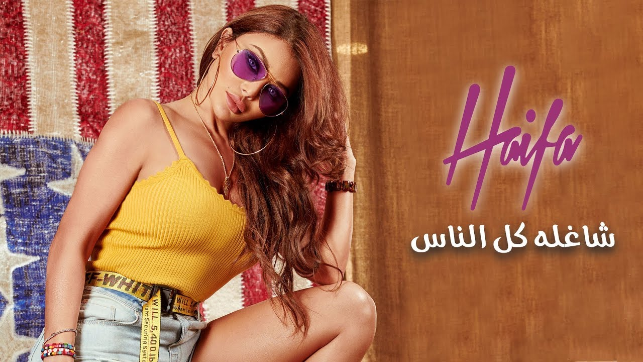 Haifa Wehbe - Shaghla Kol Ennas (Official Lyric Video) |  هيفاء وهبي - شاغله كل الناس