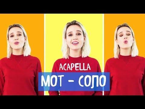 #КокаПелла - Мот / Соло (acapella cover by Клава Кока)