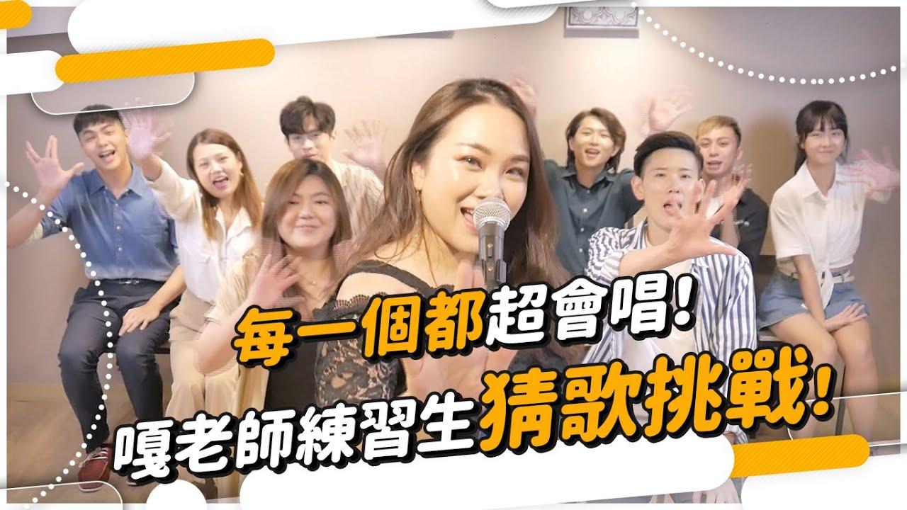#263 每一個都超會唱!嘎老師練習生猜歌挑戰! ◆嘎老師 Miss Ga|歌唱教學 學唱歌◆
