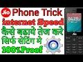 jio phone me internet speed kaise badhaye,jio phone me net speed kaise badhaye