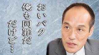 東国原のある発言に一同ドン引き。新井浩文を巡って荒れる芸能界に涙が...
